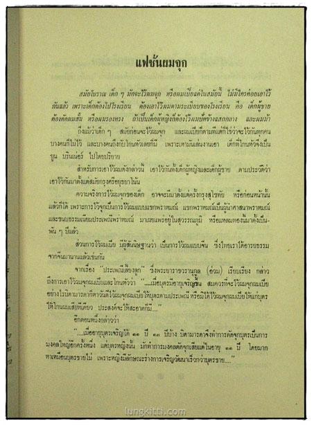 เมืองไทยในประวัตศาสตร์ / เทพชู ทับทอง 5