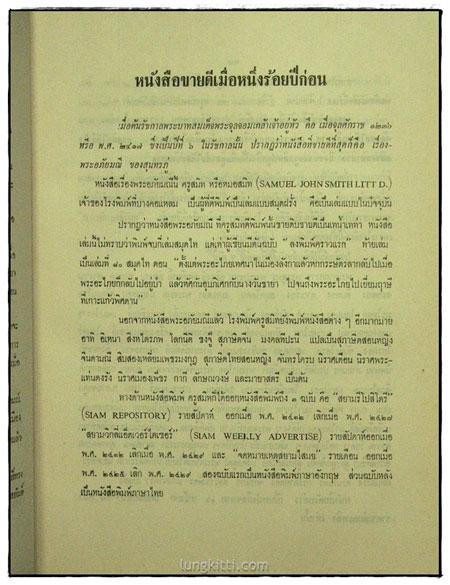 เมืองไทยในประวัตศาสตร์ / เทพชู ทับทอง 6