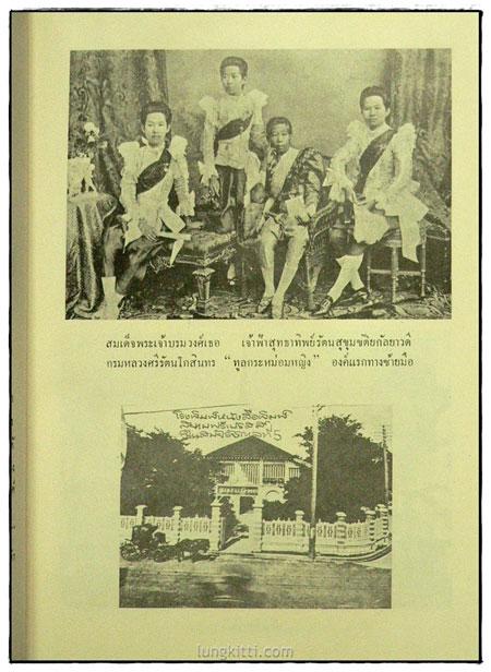 เมืองไทยในประวัตศาสตร์ / เทพชู ทับทอง 7