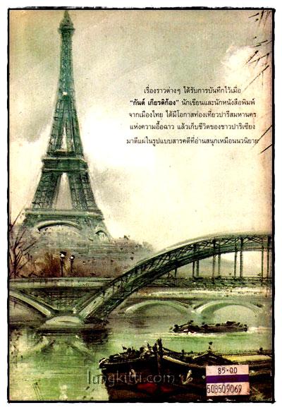 มุมมืดในปารีส 1