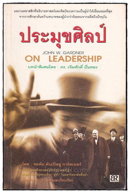 ประมุขศิลป์ ON LEADERSHIP
