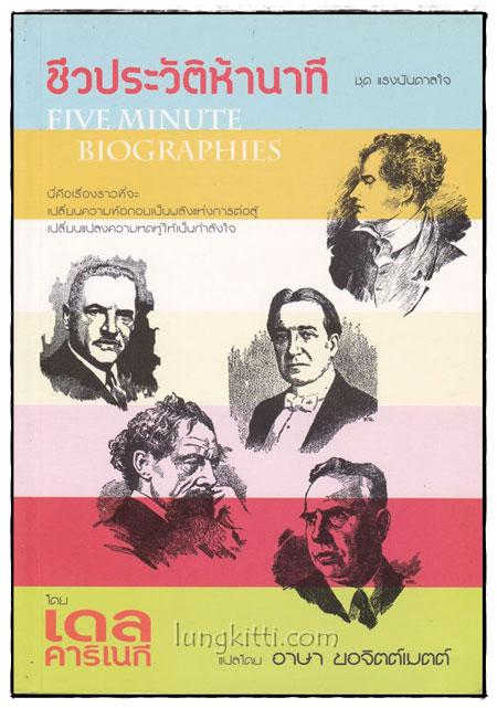 ชีวประวัติห้านาที : Five Minute Biographies