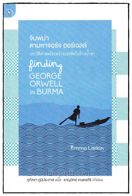 จับพม่า ตามหาจอร์จ ออร์เวลล์ : ประวัติศาสตร์ระหว่างบรรทัดในร้านน้ำชา