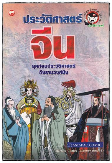ประวัติศาสตร์จีน ยุคก่อนประวัติศาสตร์ถึงราชวงศ์ชิง