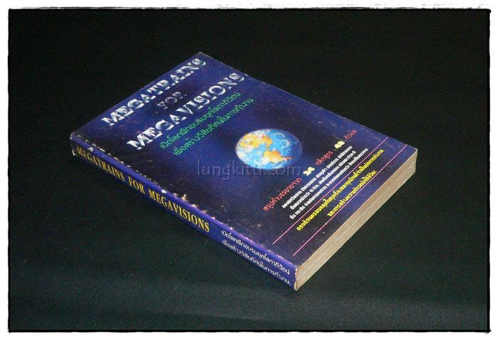 MEGATRAINS FOR MEGAVISIONS เปิดโลกฝึกอบรมยุคโลกาภิวัตน์ เพื่อสร้างวิสัยทัศน์ในการทำงาน 2