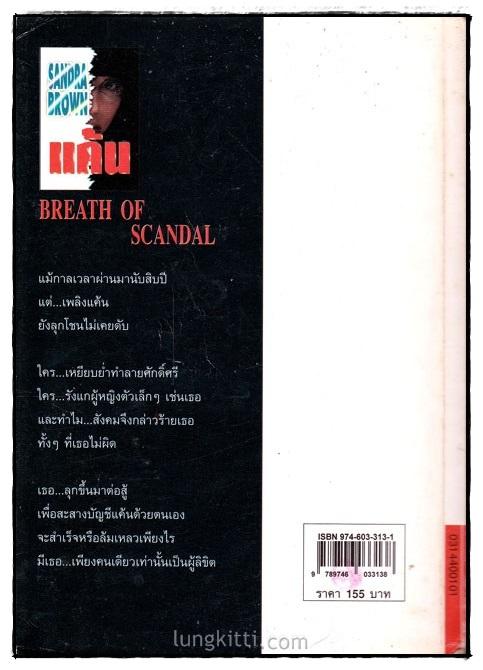 แค้น : BREATH OF SCANDAL 1