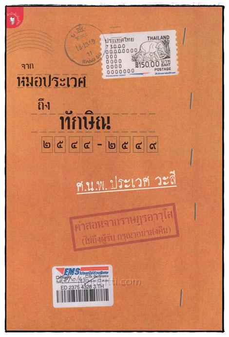 จากหมอประเวศถึงทักษิณ 2544-2549
