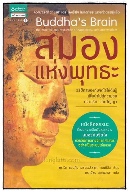 สมองแห่งพุทธะ : Buddha\'s Brain