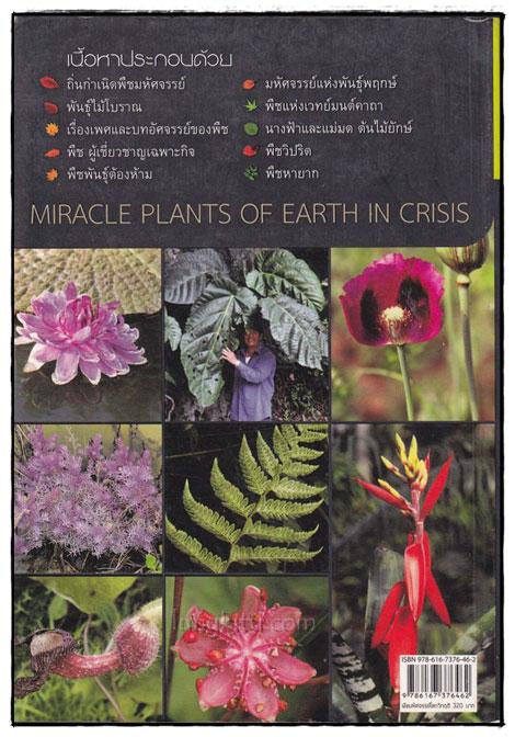 ร้อยพรรณพฤกษา พืชมหัศจรรย์โลกวิกฤติ 1