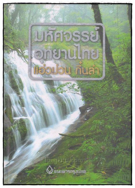 มหัศจรรย์อุทยานไทย แอ่วม่วน กิ๋นลำ