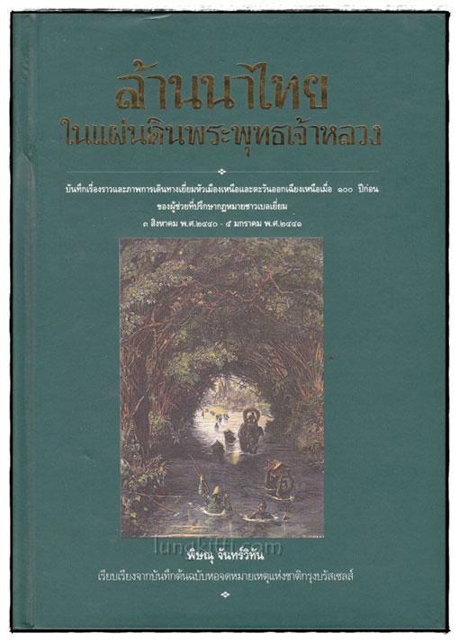 ล้านนาไทยในแผ่นดินพระพุทธเจ้าหลวง