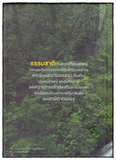 มหัศจรรย์อุทยานไทย แอ่วม่วน กิ๋นลำ 1