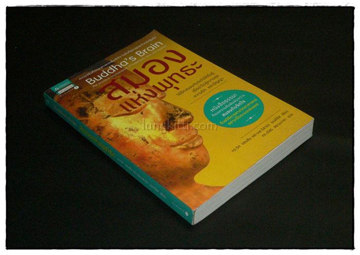 สมองแห่งพุทธะ : Buddha\'s Brain 2