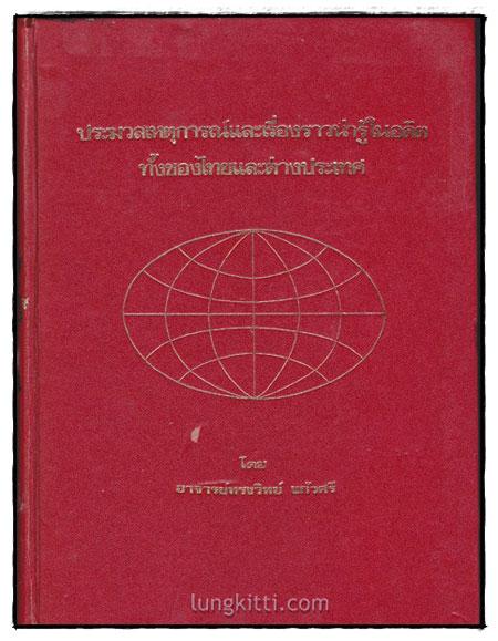 ประมวลเหตุการณ์และเรื่องราวน่ารู้ในอดีต ทั้งของไทยและต่างประเทศ  (เล่ม 1)
