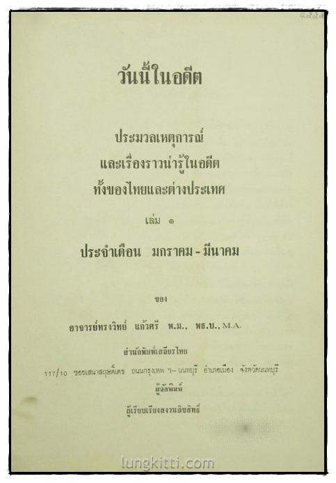 ประมวลเหตุการณ์และเรื่องราวน่ารู้ในอดีต ทั้งของไทยและต่างประเทศ  (เล่ม 1) 1