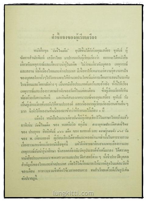 ประมวลเหตุการณ์และเรื่องราวน่ารู้ในอดีต ทั้งของไทยและต่างประเทศ  (เล่ม 1) 2