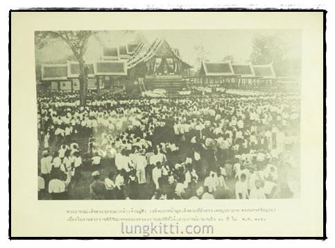 ประมวลเหตุการณ์และเรื่องราวน่ารู้ในอดีต ทั้งของไทยและต่างประเทศ  (เล่ม 1) 3