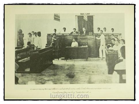 ประมวลเหตุการณ์และเรื่องราวน่ารู้ในอดีต ทั้งของไทยและต่างประเทศ  (เล่ม 1) 4