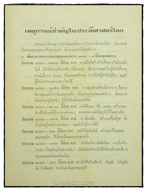 ประมวลเหตุการณ์และเรื่องราวน่ารู้ในอดีต ทั้งของไทยและต่างประเทศ  (เล่ม 1) 5