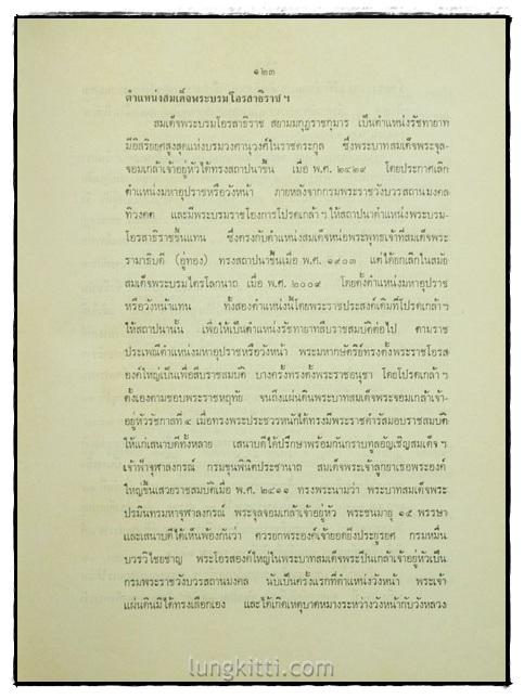 ประมวลเหตุการณ์และเรื่องราวน่ารู้ในอดีต ทั้งของไทยและต่างประเทศ  (เล่ม 1) 6