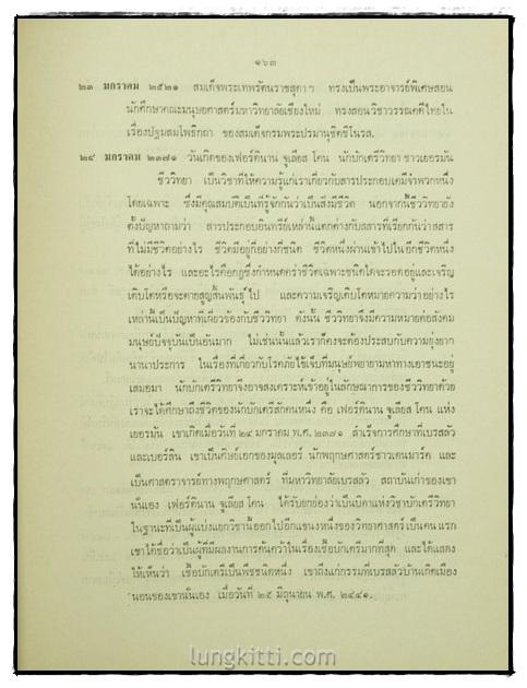 ประมวลเหตุการณ์และเรื่องราวน่ารู้ในอดีต ทั้งของไทยและต่างประเทศ  (เล่ม 1) 7