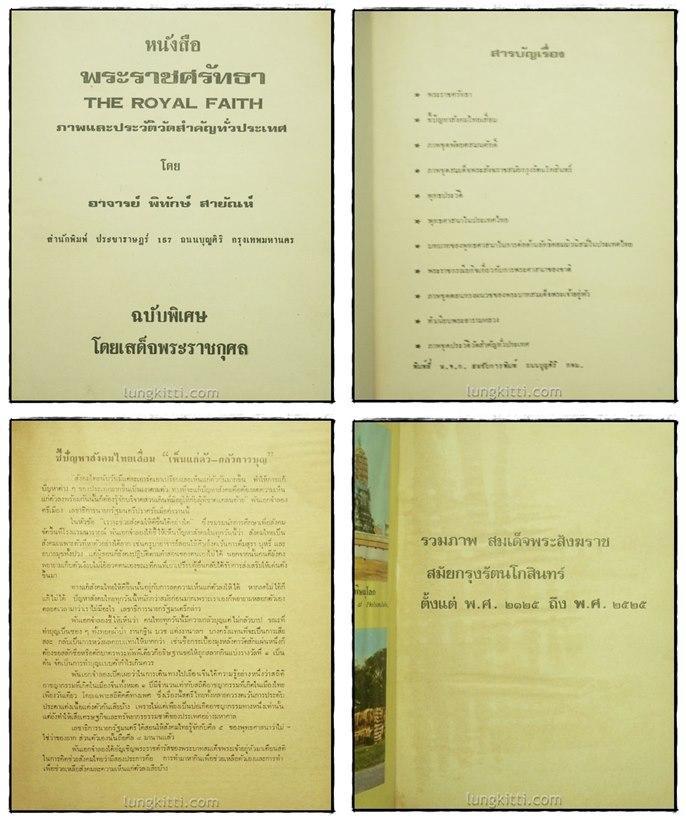 พระราชศรัทธา ภาพและประวัติวัดสำคัญทั่วประเทศ 1