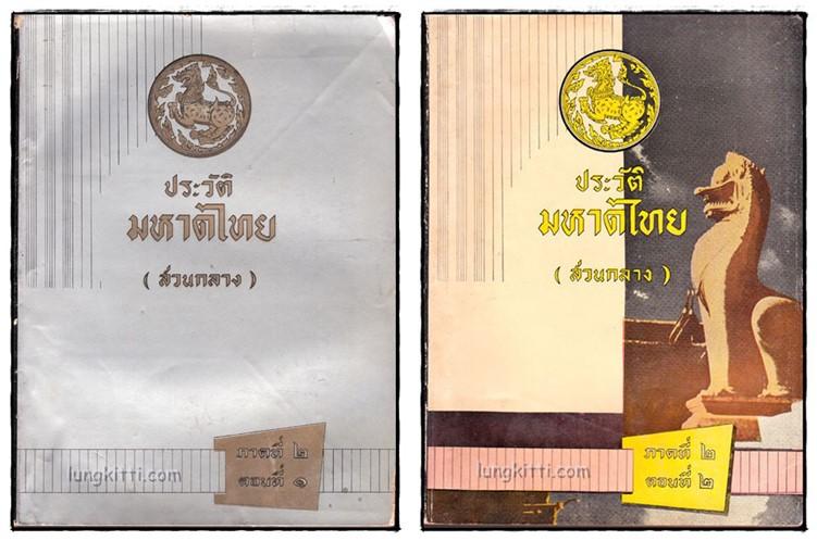 ประวัติ มหาดไทย (ส่วนกลาง) ภาคที่ ๒ ตอนที่ ๑ – ๒ / ชุด 2 เล่ม