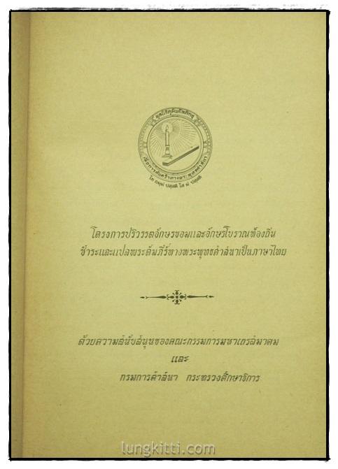 ปฏิสัมภิทามรรค (ทุติยภาค) ฉบับภูมิพโลภิกขุ 3