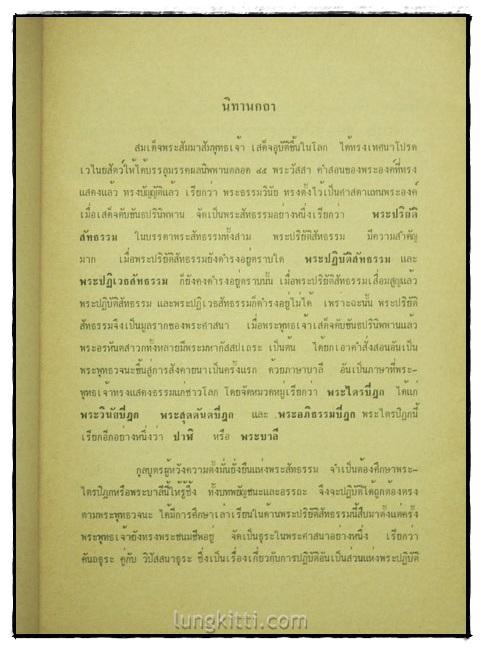 ปฏิสัมภิทามรรค (ทุติยภาค) ฉบับภูมิพโลภิกขุ 4