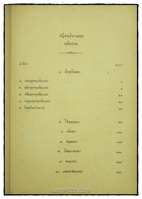 ปฏิสัมภิทามรรค (ทุติยภาค) ฉบับภูมิพโลภิกขุ 5