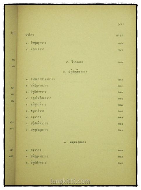 ปฏิสัมภิทามรรค (ทุติยภาค) ฉบับภูมิพโลภิกขุ 6
