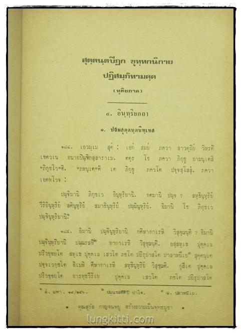 ปฏิสัมภิทามรรค (ทุติยภาค) ฉบับภูมิพโลภิกขุ 7