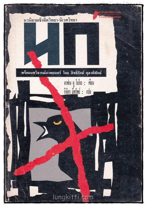 นก THE BIRDS นวนิยายเชิงจิตวิทยา-นิเวศวิทยา