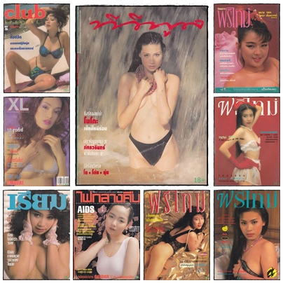 รวมอัลบั้มชุด 5 นิตยสารบันเทิง ศิลปะ ความงดงามของสรีระ (แยกขาย)