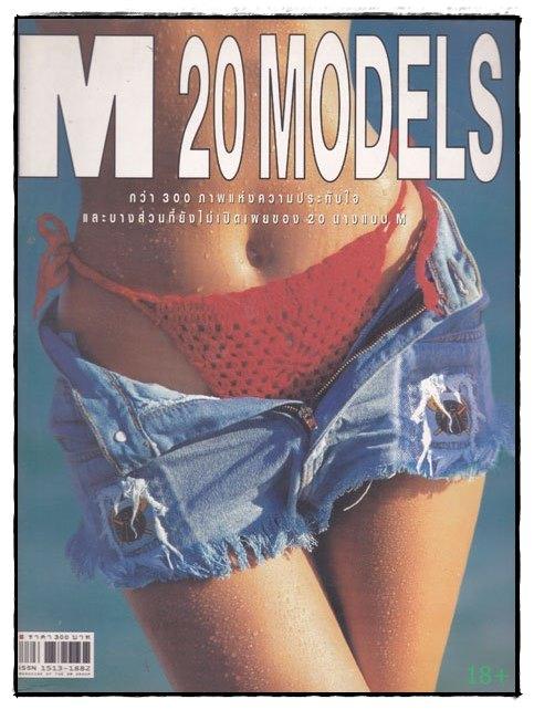 M 20 MODELS อัลบั้มรวม 20 นางแบบ