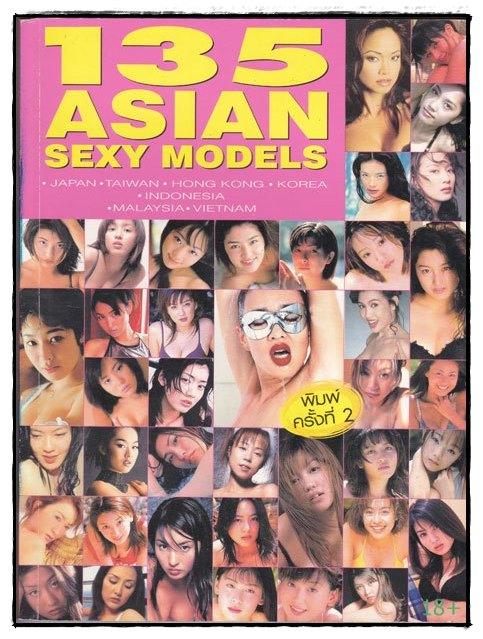 อัลบั้ม 135 ASIAN SEXY MODELS