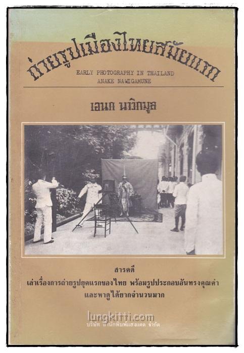 ถ่ายรูปเมืองไทยสมัยแรก / เอนก นาวิกมูล