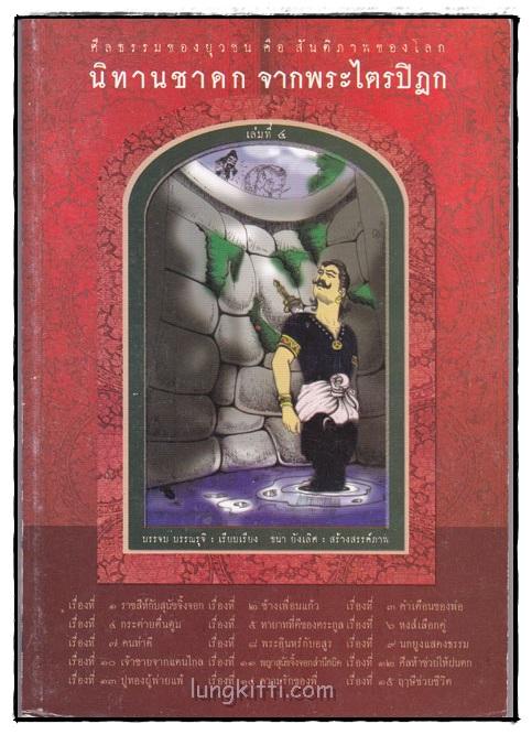 นิทานชาดก จากพระไตรปิฎก เล่ม 4