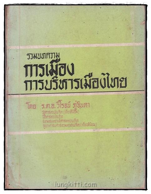 รวมบทความการเมือง การบริหารเมืองไทย