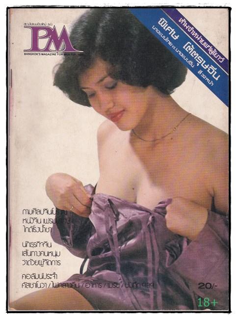 รวมอัลบั้มชุด 1 นิตยสารสำหรับผู้ชาย และผู้หญิง (แยกขาย) 1