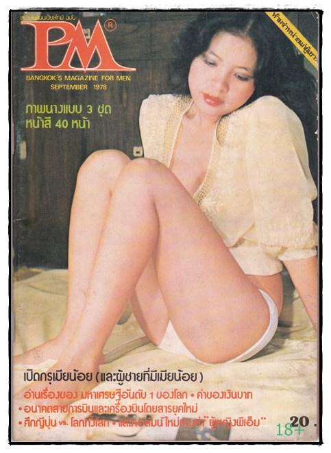 รวมอัลบั้มชุด 1 นิตยสารสำหรับผู้ชาย และผู้หญิง (แยกขาย) 2