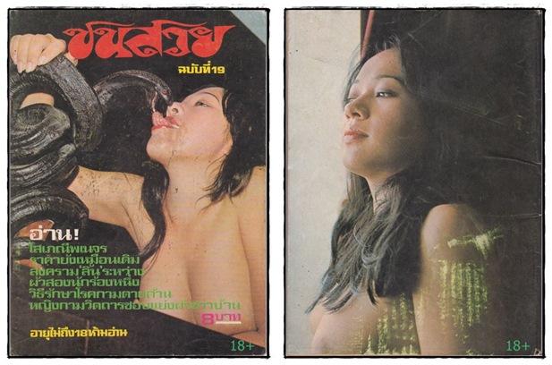 รวมอัลบั้มชุด 1 นิตยสารสำหรับผู้ชาย และผู้หญิง (แยกขาย) 7