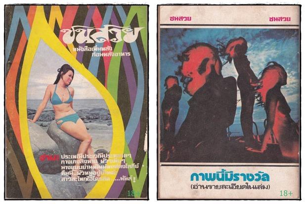 รวมอัลบั้มชุด 1 นิตยสารสำหรับผู้ชาย และผู้หญิง (แยกขาย) 8