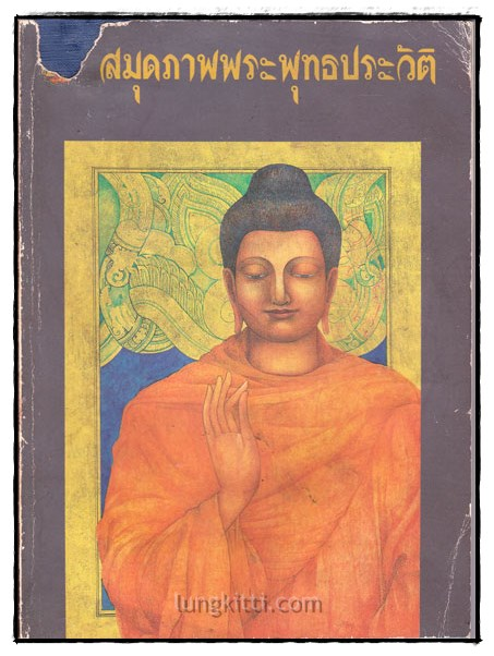 สมุดภาพพระพุทธประวัติ  เหม เวชกร เขียนภาพประกอบเรื่อง
