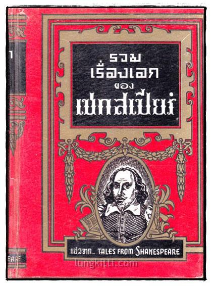 รวมเรื่องเอกของเชกสเปียร์ (Tales from Shakespeare)