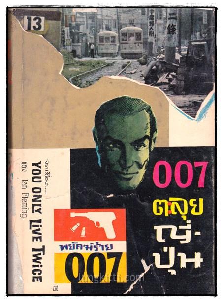 007 ตะลุยญี่ปุ่น / จารุวัฒน์