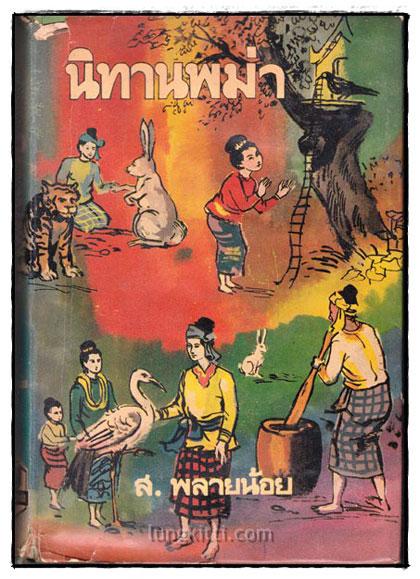 นิทานพม่า  / ส.พลายน้อย