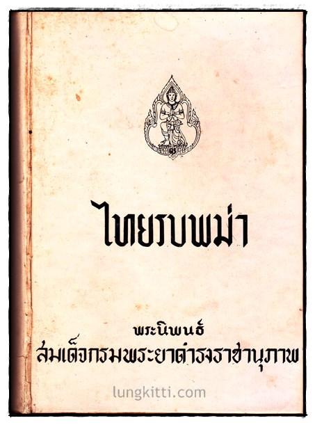 ไทยรบพม่า /  พระราชนิพนธ์ สมเด็จกรมพระยาดำรงราชานุภาพ