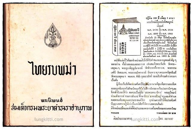 ไทยรบพม่า /  พระราชนิพนธ์ สมเด็จกรมพระยาดำรงราชานุภาพ 1