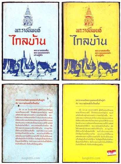 พระราชนิพนธ์เรื่อง ไกลบ้าน (เล่ม 1-2) 1